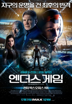 Ender's Game 1978x2835