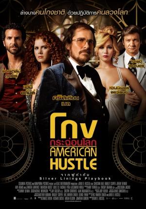 American Hustle - L'apparenza inganna 800x1143