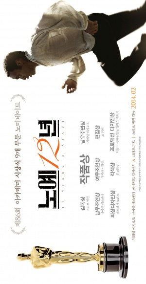 12 Years a Slave 1465x2835