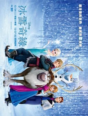 Die Eiskönigin - Völlig unverfroren 2096x2759