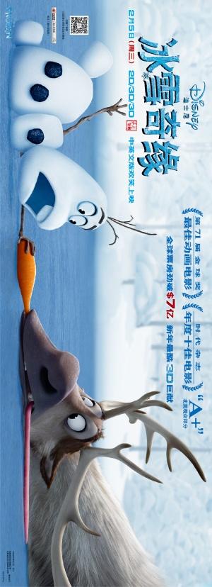 Die Eiskönigin - Völlig unverfroren 856x2362