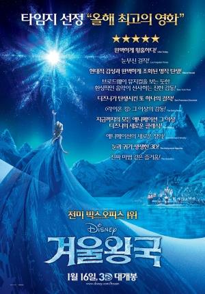 Frozen 1319x1890