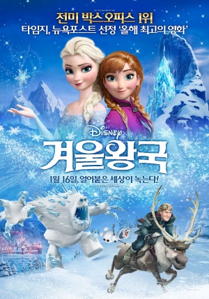 Frozen 2000x2850