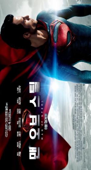 Man of Steel 945x1768