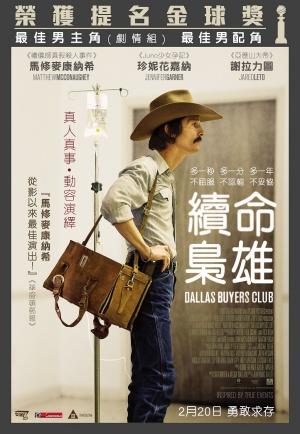 Dallas Buyers Club 1022x1480
