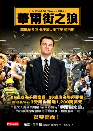 The Wolf of Wall Street 851x1200