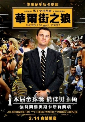 The Wolf of Wall Street 445x635