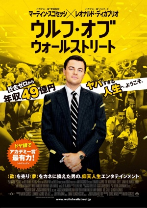 The Wolf of Wall Street 1133x1600