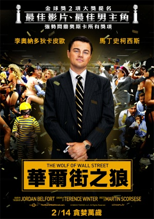 The Wolf of Wall Street 1955x2791