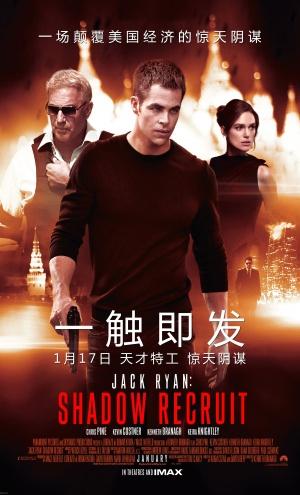 Jack Ryan: Shadow Recruit 2292x3782