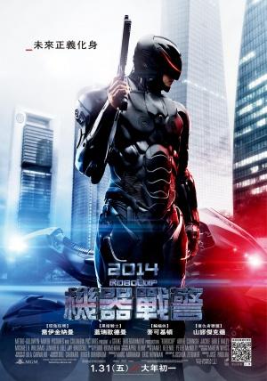 RoboCop 1698x2424