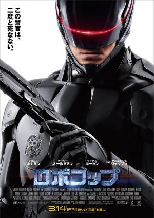 RoboCop 566x800