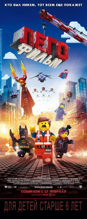 The Lego Movie 2000x5000