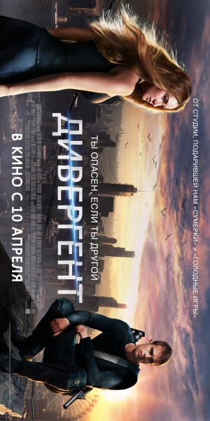 Divergent 1984x3968