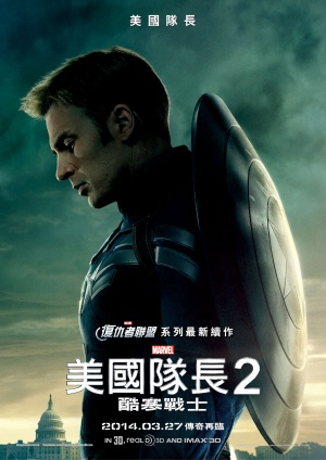Captain America: The Winter Soldier 1238x1748