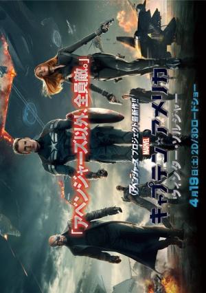 Captain America: The Winter Soldier 700x994