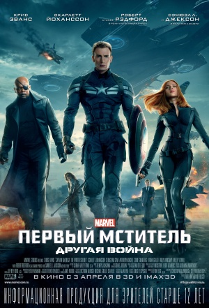 Captain America: The Winter Soldier 3400x5000