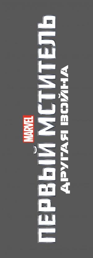 Captain America: The Winter Soldier 1799x5000
