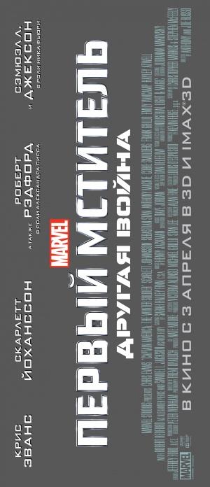 Captain America: The Winter Soldier 2155x5000