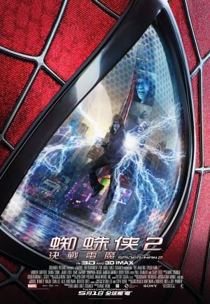 The Amazing Spider-Man 2 1416x2048