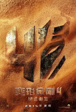 Transformers: La era de la extinción 1533x2272