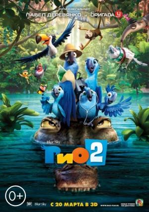 Rio 2 - Dschungelfieber 450x640