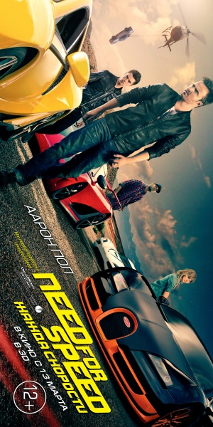 Need for Speed 2500x5000