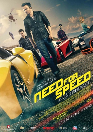 Need for Speed 2505x3543