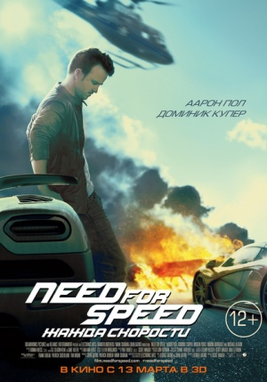 Need for Speed 420x600