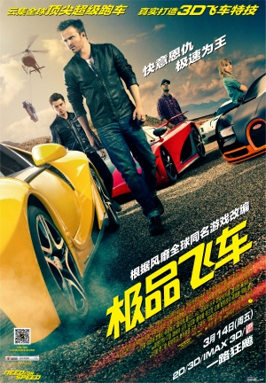 Need for Speed 2018x2906