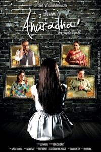 Anuradha poster