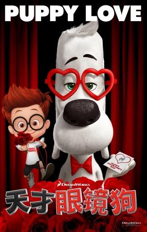 Mr. Peabody & Sherman 1181x1859