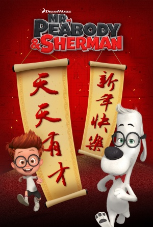 Die Abenteuer von Mr. Peabody & Sherman 866x1287