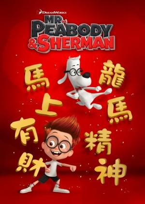 Mr. Peabody & Sherman 697x979