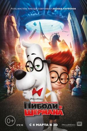 Mr. Peabody & Sherman 3333x5000