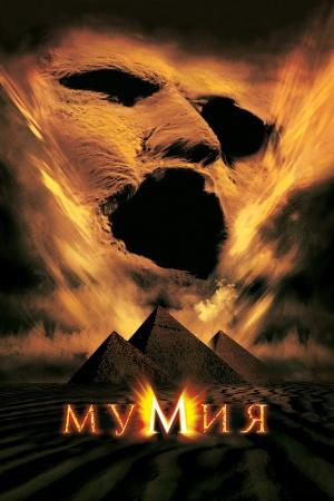 The Mummy 1400x2100