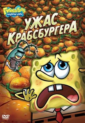 SpongeBob Schwammkopf 798x1150
