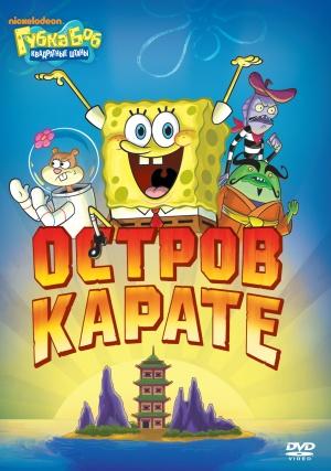 SpongeBob Schwammkopf 1543x2195
