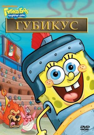 SpongeBob Schwammkopf 799x1150