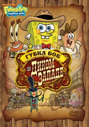 SpongeBob Schwammkopf 1521x2161