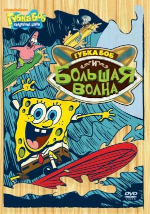 SpongeBob Schwammkopf 805x1150