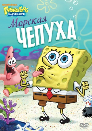 SpongeBob Schwammkopf 1517x2161