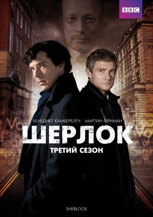 Sherlock 1559x2220