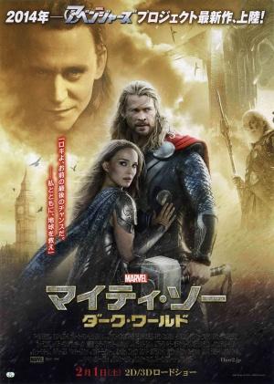 Thor: The Dark World 2524x3545