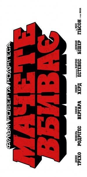 Machete Kills 2483x5000