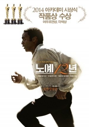 12 Years a Slave 900x1282