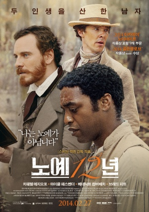 12 Years a Slave 1611x2296