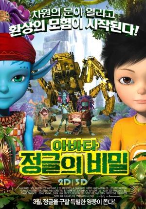 Shou Hu Zhe Sen Lin 678x964