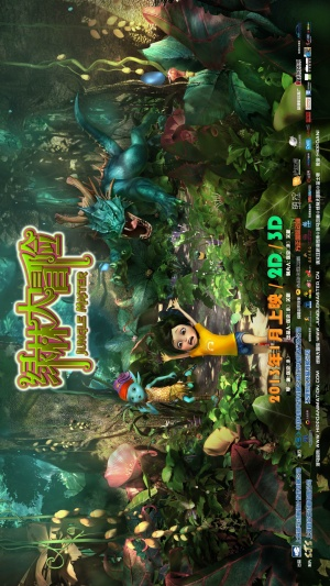 Shou Hu Zhe Sen Lin 2250x4000