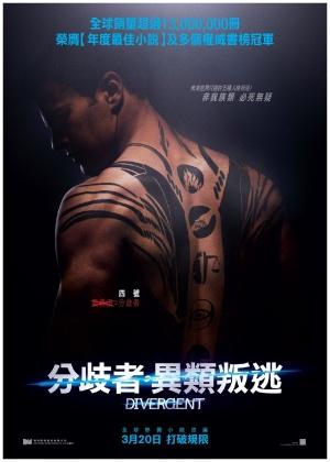 Divergent 1100x1540